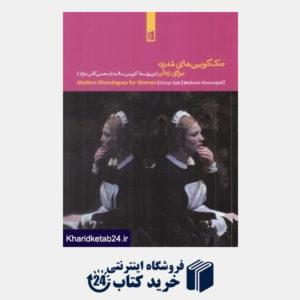 کتاب تک گویی های مدرن برای زنان