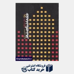 کتاب جامعه شناسی شهر