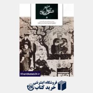 کتاب جامع التواریخ (شومیز)