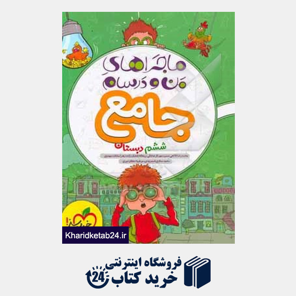 کتاب جامع ششم (ریاضی - علوم - فارسی - هدیه های آسمان - مطالعات اجتماعی)