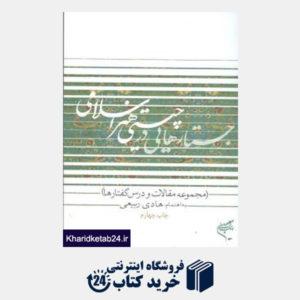 کتاب جستارهایی در چیستی هنر اسلامی (مجموعه مقالات و درس گفتارها)