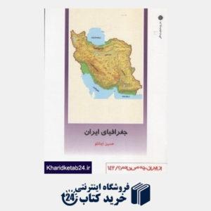 کتاب جغرافیای ایران