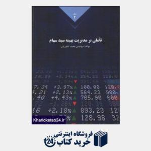 کتاب (جلد1)تاملی بر مدیریت بهینه سبد سهام