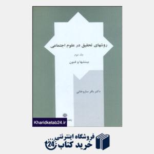 کتاب (جلد2)روشهای تحقیق در علوم اجتماعی (بینش ها و فنون)