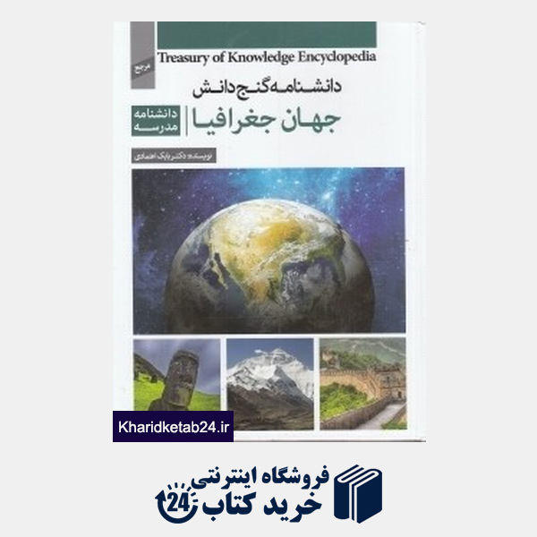 کتاب جهان جغرافیا (دانش نامه گنج دانش)