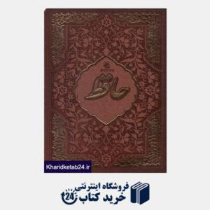کتاب حافظ (2 زبانه لب طلایی طرح چرم رقعی با جعبه میردشتی)