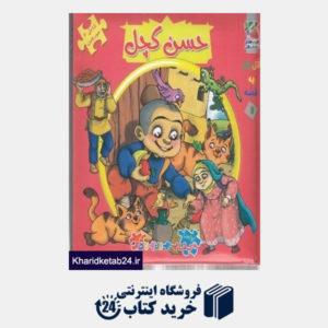 کتاب حسن کچل (اتل متل یه قصه 11) (تصویرگر الهه ارکیا)
