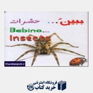 کتاب حشرات (ببین)