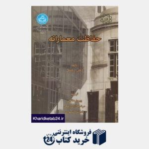 کتاب حفاظت معمارانه