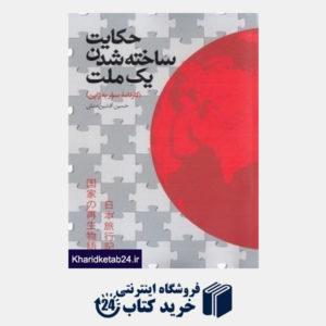 کتاب حکایت ساخته شدن یک ملت (کارنامه سفر به ژاپن) (با CD)