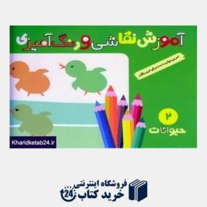 کتاب حیوانات (آموزش نقاشی و رنگ آمیزی 2)