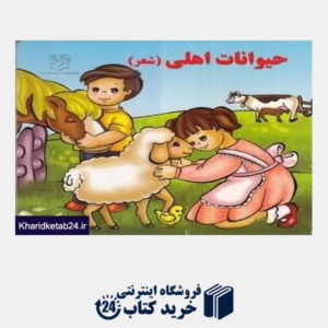 کتاب حیوانات اهلی (شعر)