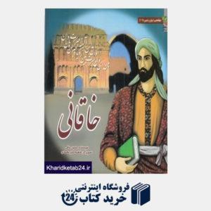 کتاب خاقانی (مشاهیر ایران زمین 16) (تصویرگر فاطمه شیرمحمدی)