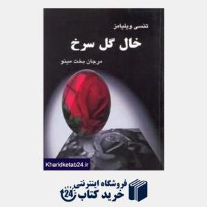 کتاب خال گل سرخ