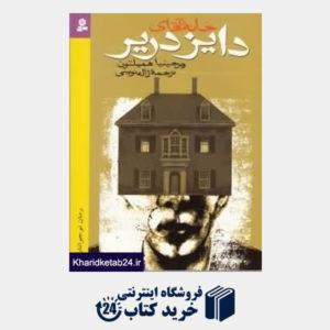 کتاب خانه آقای دایز دریر