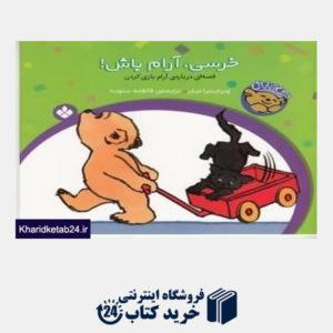 کتاب خرسی آرام باش (خرسی و باباش)