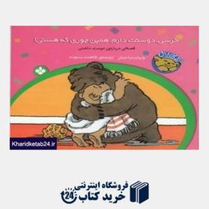 کتاب خرسی دوستت دارم  همین جوری که هستی (خرسی و باباش)