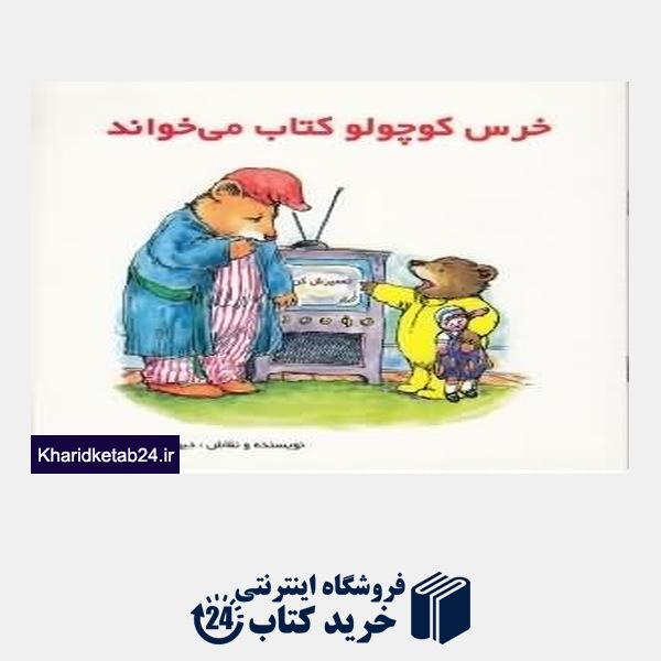 کتاب خرس کوچولو کتاب میخواند