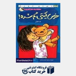 کتاب خرس کیتی گم شده (رمان کودک)