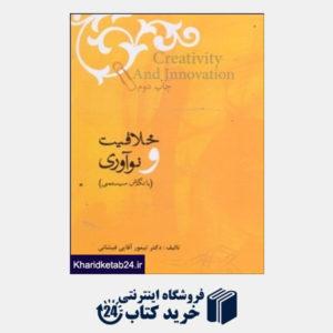 کتاب خلاقیت و نوآوری با نگرش سیستمی