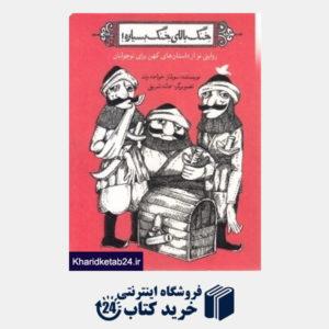 کتاب خنگ بالای خنگ بسیاره (روایتی نو از داستان های کهن برای نوجوانان) (تصویرگر سمائه شریفی)