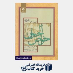 کتاب خواص الحیوان