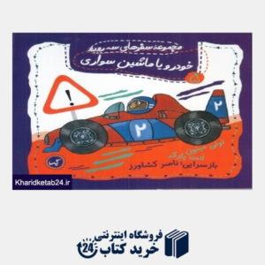 کتاب خودرو یا ماشین سواری (مجموعه سفرهای سه رورو 5)