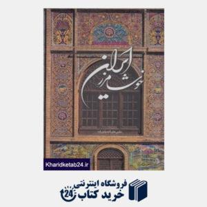 کتاب خوشا مرز ایران (رحلی با قاب)