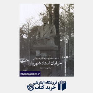 کتاب خیابان استاد شهریار (شناخت نامه پهنه فرهنگ و هنر رودکی) (مجموعه تاریخ تهران 11)