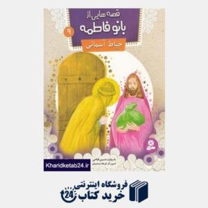 کتاب خیاط آسمانی (قصه هایی از بانو فاطمه 9) (تصویرگر فرهاد جمشیدی)