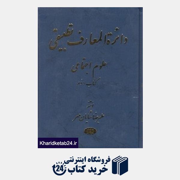کتاب دائره المعارف تطبیقی علوم اجتماعی 2