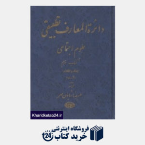 کتاب دائره المعارف تطبیقی علوم اجتماعی 3