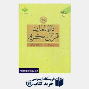 کتاب دائره المعارف قرآن کریم 3 (15 جلدی)