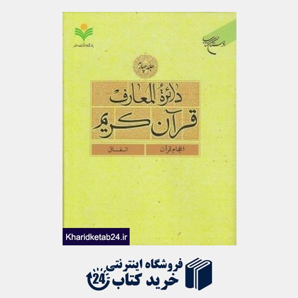 کتاب دائره المعارف قرآن کریم 4 (15 جلدی)