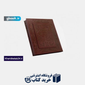 کتاب داستانهای شاهنامه فردوسی (6رنگ،گلاسه،باجعبه،چرم)