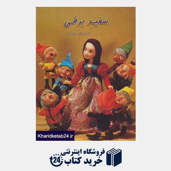 کتاب داستانهای عروسکی 3 (سفیدبرفی)