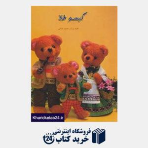 کتاب داستانهای عروسکی 9 (گیسو طلا)