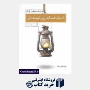 کتاب داستان حسنک وزیر و نویسنده اش (گزیده تاریخ بیهقی)