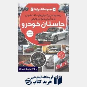کتاب داستان خودرو (مجموعه کتاب رازها 1)