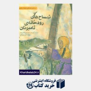 کتاب داستان هایی برای فکر کردن (تمساح های رودخانه ی تامبونان)