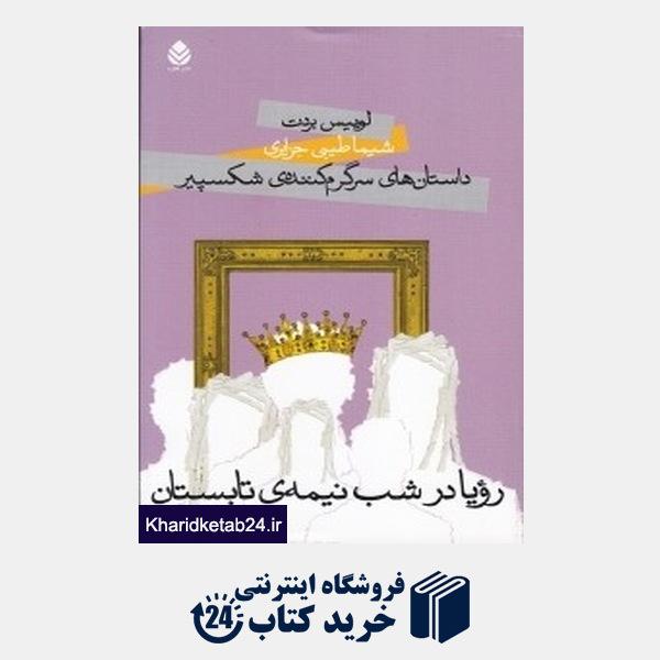 کتاب داستان های سرگرم کننده ی شکسپیر (رویا در شب نیمه ی تابستان)