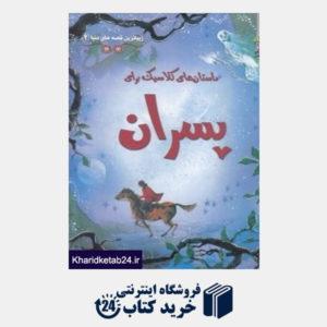کتاب داستان های کلاسیک برای پسران (زیباترین قصه های دنیا 2)