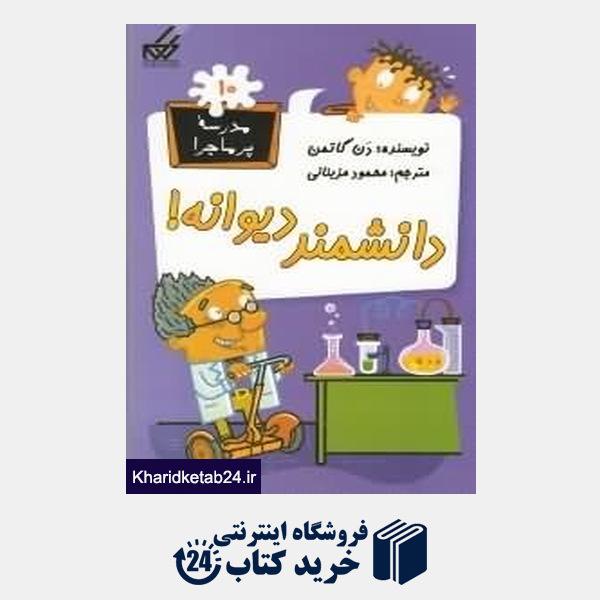 کتاب دانشمند دیوانه (مدرسه پرماجرا 10)