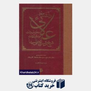 کتاب دانشنامه علایی منطق طبیعیات موسیقی الهیات