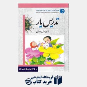 کتاب دانش آفرین تدریس یار فارسی اول دبستان