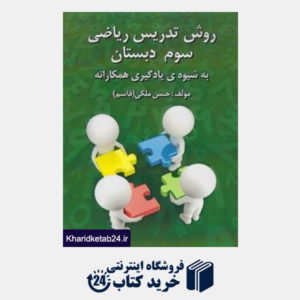 کتاب دانش آفرین روش تدریس ریاضی سوم دبستان