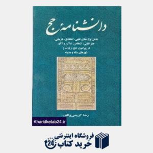 کتاب دانش نامه حج
