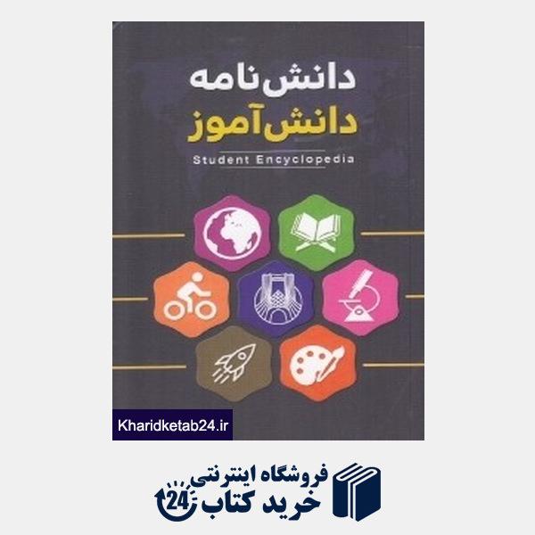 کتاب دانش نامه دانش آموز