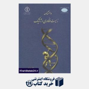 کتاب دانش نامه زیست فناوری و ژنتیک 2 (2 جلدی)
