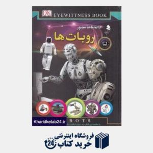 کتاب دانش نامه مصور روبات ها (کمال اندیشه)